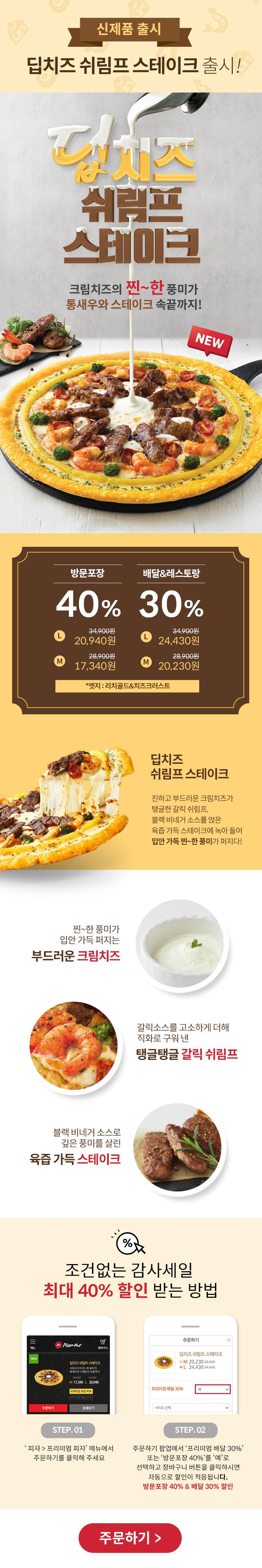 딥치즈 쉬림프 스테이크 피자 출시의 상세정보 안내 이미지