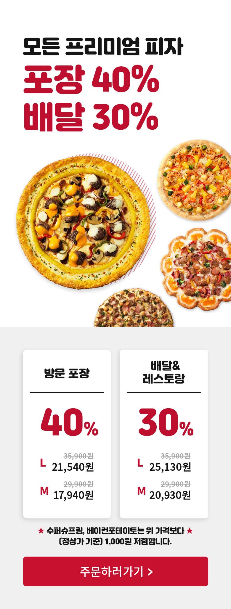 모든 프리미엄 피자 할인의 상세정보 안내 이미지